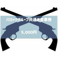 バロックグループ共通お食事券5,000円
