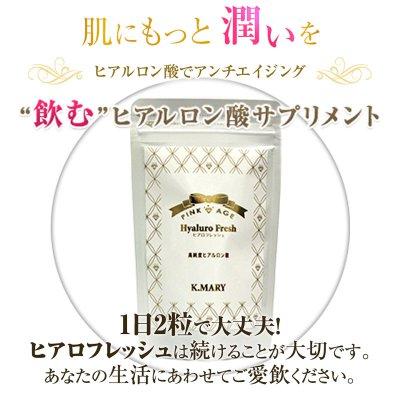 【肌を内側からしっかりケア】高純度ヒアルロン酸サプリメント~ヒアロフレッシュ~ 60粒