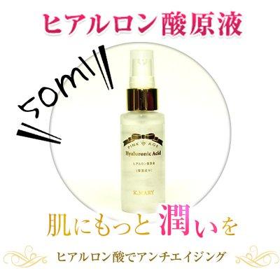 【大人の肌の乾燥を集中的にケア】100%純国産ヒアルロン酸原液 50ml(Hyaluronic Acid)