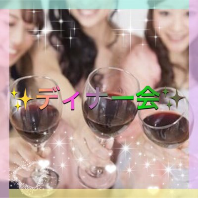 【女性限定】恵比寿2月16日(金)20時〜22時スペシャルディナー会のイメージその1