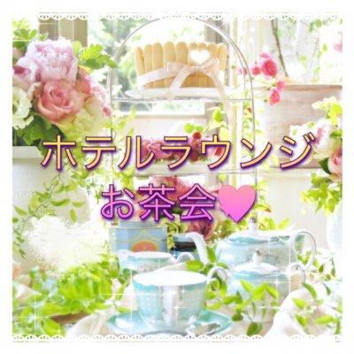 【女性限定】3月28日(水)14時〜16時リッツカールトン東京ホテルラウンジお茶会