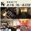 ホテルクレール日笠の宿泊券10,000円
