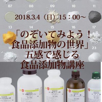 2018.3.4(日)添加物の世界をのぞいてみよう!講座