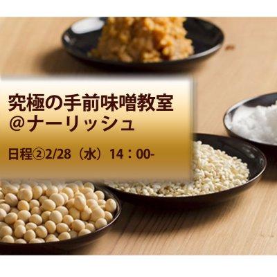2/28(水)究極の手前味噌教室@駒込ナーリッシュ