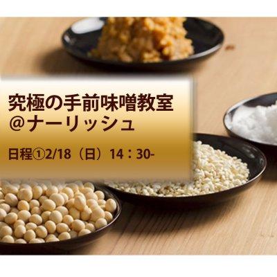 2/18(日)究極の手前味噌教室@駒込ナーリッシュ