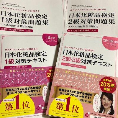 2018年11月10.11日開催 日本化粧品検定1級2級受験対策講座