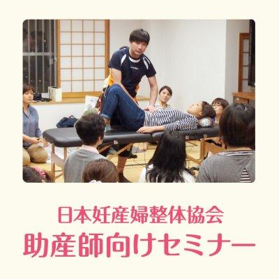 【初受講】5月20日 広島助産師向けセミナー【協会認定講師】