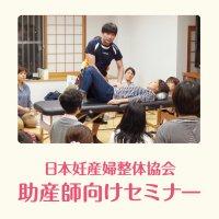 【初受講】6月24日 大阪助産師向けセミナー【協会認定講師】
