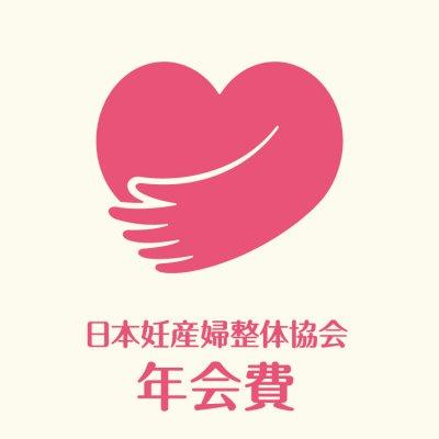 平成30年度日本妊産婦整体協会年会費