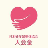 NPO法人日本妊産婦整体協会入会金