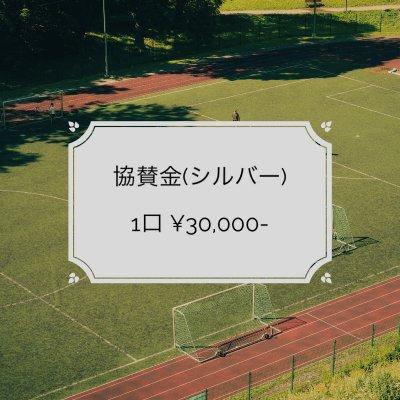 【3万円】シルバー協賛金