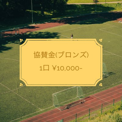 【1万円】ブロンズ協賛金
