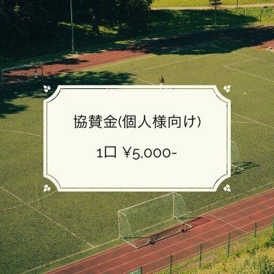 【5千円】個人向け協賛金