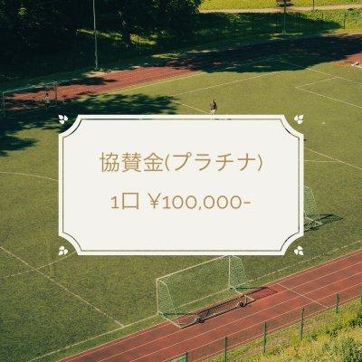 【10万円】プラチナ協賛金