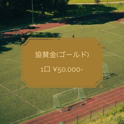 【5万円】ゴールド協賛金