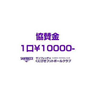 【1万円】ブロンズ協賛金の画像1
