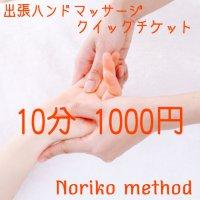 ハンドマッサージクイックチケット10分1000円!