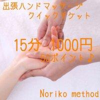 ハンドマッサージクイックチケット15分1000円!