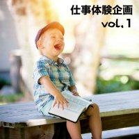 仕事体験企画 vol.1 「解体撤去」¥4000(税込)保険付き
