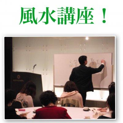 風水講座「仕事運アップの秘訣とは!」