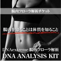 腸内フローラ解析チケット【DNAextreme】 《送料込》