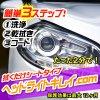 たった2分で車のヘッドライトの黄ばみ汚れを除去【ヘッドライトキレイ.com】《送料込み》