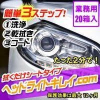 【業務用セット(20台分)】たった2分で車のヘッドライトの黄ばみ汚れを除...