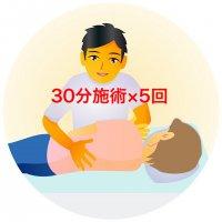 奈良オステオパシーメディスト/30分施術の回数券/5回