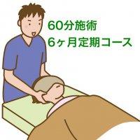 奈良オステオパシーメディスト/60分施術/6ヶ月定期コース