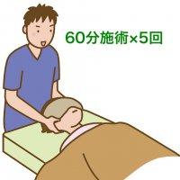 奈良/オステオパシー/メディスト/60分施術の回数券/5回