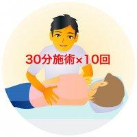 奈良オステオパシーメディスト/30分施術の回数券/10回