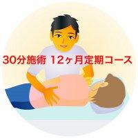 奈良オステオパシーメディスト/30分施術/12ヶ月/定期コース