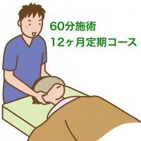 奈良オステオパシーメディスト/60分施術/12ヶ月定期コース