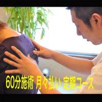 奈良オステオパシーメディスト/60分施術/月々払い定期コース