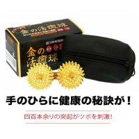 金の活癒球「遊び感覚の健康器具」