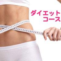 ダイエットコース ¥9800-
