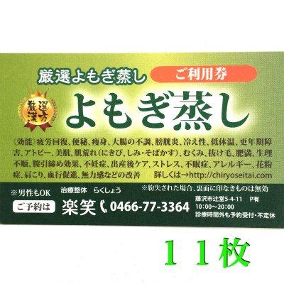 厳選よもぎ蒸し11回分紙チケット(1回お得) ¥25000(税込)