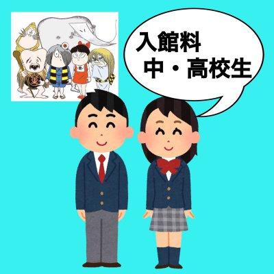 現地払い専用【中・高校生】入館料/鬼太郎妖怪倉庫