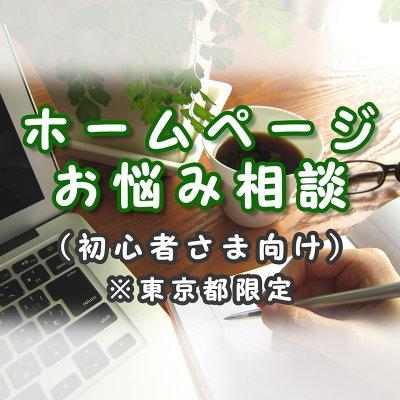 【ホームページお悩み相談】(個人初心者さま向け)※東京都限定