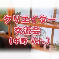 【3/18(日)14~17時】クリエイター交流会 in 中野