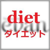 ダイエット(痩身)