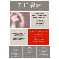 THE髪活webチケット 北九州 中間ハーモニーホール