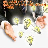 新しい広報アイディア商品アイディアを一緒に考えます(1時間)