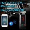 Bluetooth対応!iPhone対応!FMトランスミッター&カーチャージャー!!USB2口