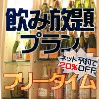 【飲み放題プラン】フリータイム5,000円コース【ネット予約で20%OFF!】