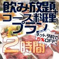 【飲み放題+コース料理プラン】2時間2,500円コース【ネット予約で5%OFF!】