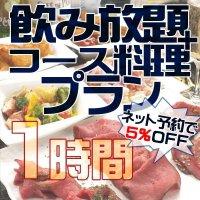 【飲み放題+コース料理プラン】1時間2,000円コース【ネット予約で5%OFF!】