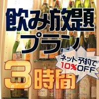 【飲み放題プラン】3時間3,000円コース【ネット予約で10%OFF!】