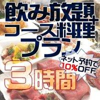 【飲み放題+コース料理プラン】3時間3,500円コース【ネット予約で10%OFF!】