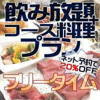 【飲み放題+コース料理プラン】フリータイム5,500円コース【ネット予約で2...